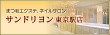 A L cendrillon東京駅店